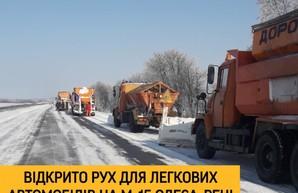Открывают трассы Одесса - Рени и Одесса - Киев