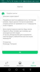 В одесских трамваях уже работает безналичная система оплаты проезда: как это работает (ФОТО, ВИДЕО)