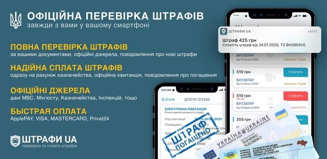 В Одессе уже можно оплатить онлайн штраф за парковку