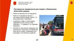 Что сделал одесский департамент транспорта за 2020 год